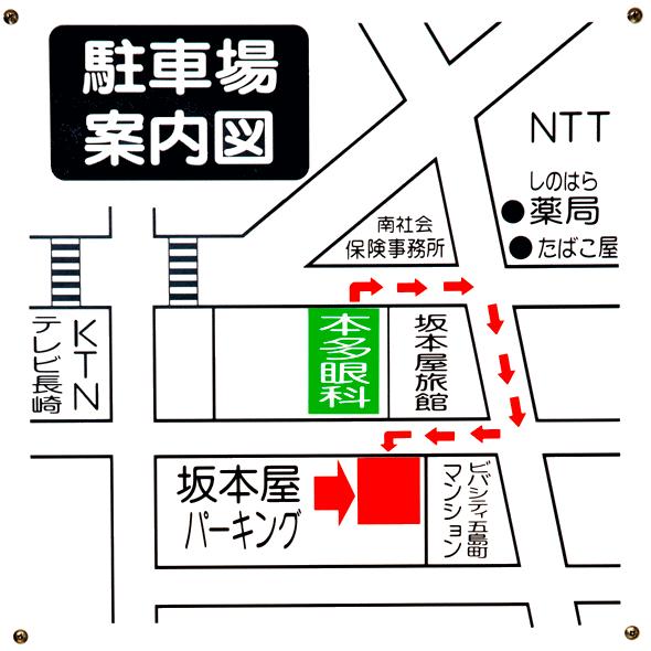 有料駐車場 提携 坂本屋パーキング