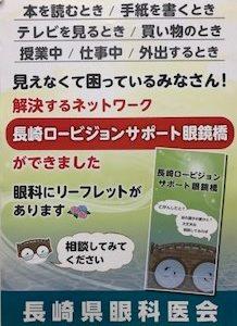 長崎ロービジョンサポート眼鏡橋